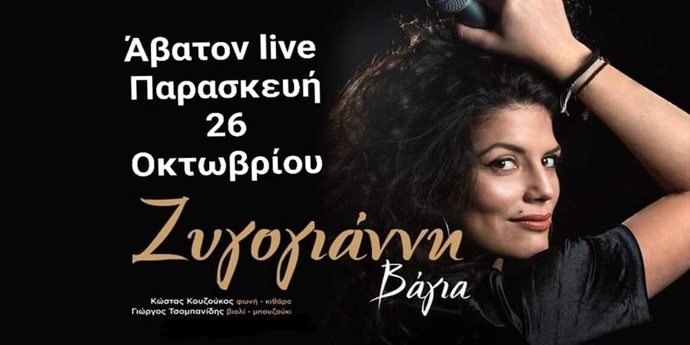 """Διδυμότειχο: Το εντυπωσιακό """"ΑΒΑΤΟΝ"""" γιορτάζει τα 21 χρόνια του με Βάγια Ζυγογιάννη"""