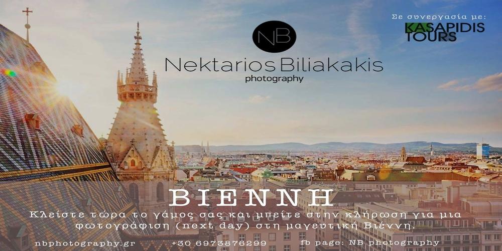 Nektarios BiLiakakis photography: Κλείστε τώρα τον γάμο σας και μπείτε στην κλήρωση για ένα ταξίδι με φωτογράφιση στη μαγευτική Βιέννη