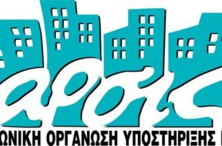 Θέσεις εργασίας στη ΜΚΟ ΑΡΣΙΣ στην Αλεξανδρούπολη