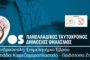 Πανελλαδικός Ταυτόχρονος Δημόσιος Θηλασμός 2018 – Που θα γίνει στον Έβρο