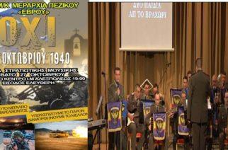 Επετειακή συναυλία από την μπάντα της ΧΙΙ Μεραρχίας Πεζικού