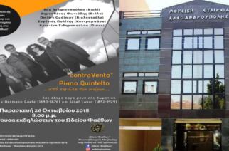 Αλεξανδρούπολη: Piano Quintetto ContraVento… από την ύλη των ονείρων…