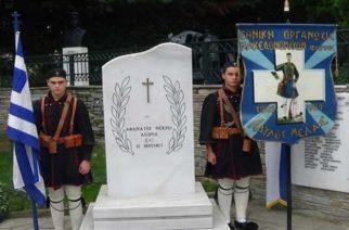 Ημέρα του Μακεδονικού Αγώνα θα εορτασθεί σε όλη την Περιφέρεια Ανατολικής Μακεδονίας-Θράκης