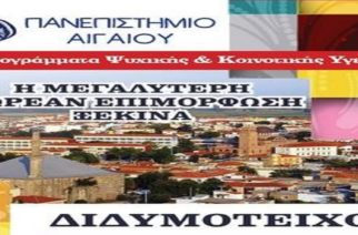 Συνεργασία Δήμου Διδυμοτείχου και Πανεπιστημίου Αιγαίου για ΔΩΡΕΑΝ επιμόρφωση