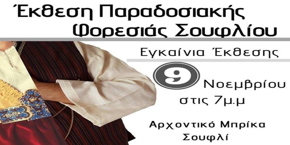 Έρχεται η 1η Έκθεση Παραδοσιακής Φορεσιάς Σουφλίου