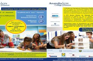 Αλεξανδρούπολη: Ημέρα Γνωριμίας με το Κέντρο για Χαρισματικά – Ταλαντούχα Παιδιά