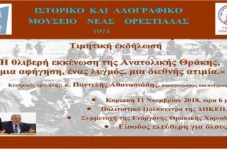Ορεστιάδα: Εκδήλωση Μνήμης και Τιμής «Η θλιβερή εκκένωση της Ανατολικής Θράκης»