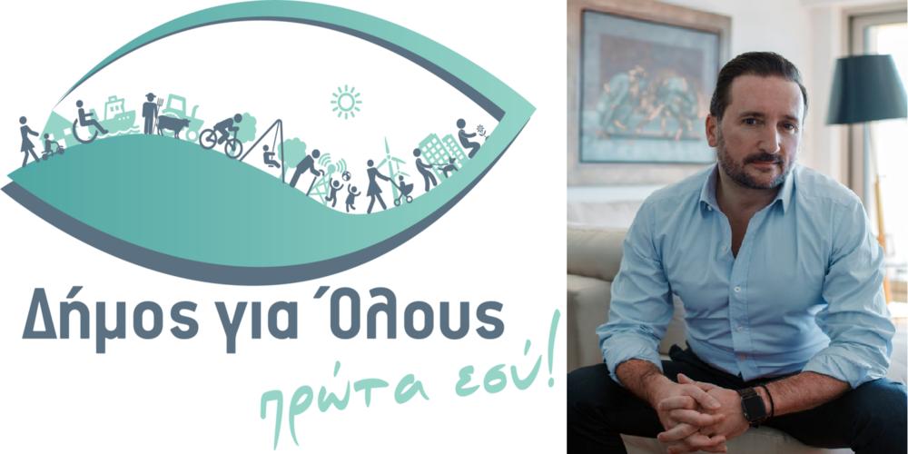 Ζαμπούκης: Με το λογότυπο μας δείχνουμε ότι βλέπουμε Πρώτα τους ανθρώπους. Όλους ισότιμα και ισοδύναμα