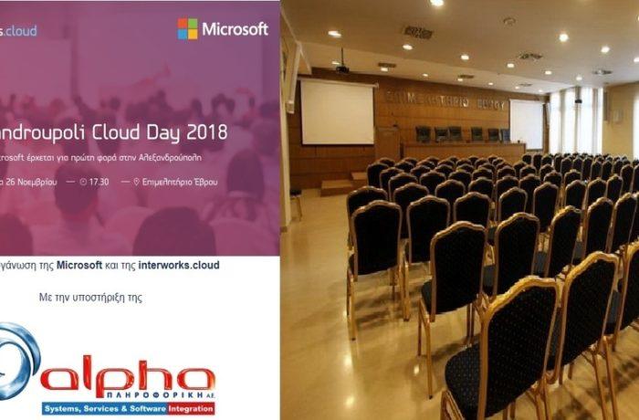 Alexandroupoli Cloud Day 2018: Η Microsoft και η interworks.cloud έρχονται για πρώτη φορά στην Αλεξανδρούπολη