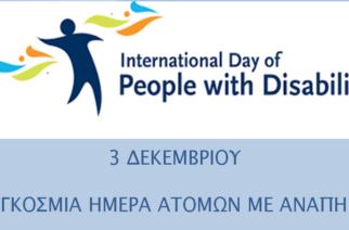 Αλεξανδρούπολη: Δράση για την Παγκόσμια Ημέρα ΑΜΕΑ στο Ιστορικό Μουσείο