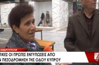 Μπούμερανγκ γύρισε στη δημοτική αρχή Λαμπάκη το ρεπορτάζ για την πεζοδρόμηση της Κύπρου(ΒΙΝΤΕΟ)