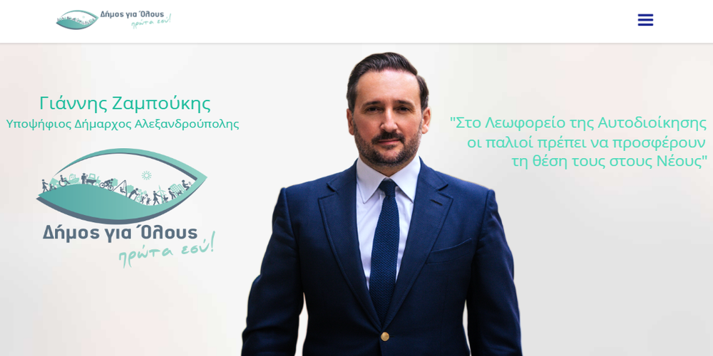 """Στον """"αέρα"""" η εντυπωσιακή ιστοσελίδα του υποψήφιου δημάρχου Γιάννη Ζαμπούκη (dimosgiaolous.com)"""