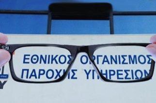 Διαμαρτυρία του Ιατρικού Συλλόγου Έβρου προς ΕΟΠΥΥ, για το πρόβλημα με τα γυαλιά οράσεως