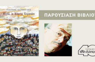 Αλεξανδρούπολη: Ο κορυφαίος συντοπίτης μας συγγραφέας Γιάννης Ξανθούλης παρουσιάζει το νέο του βιβλίο