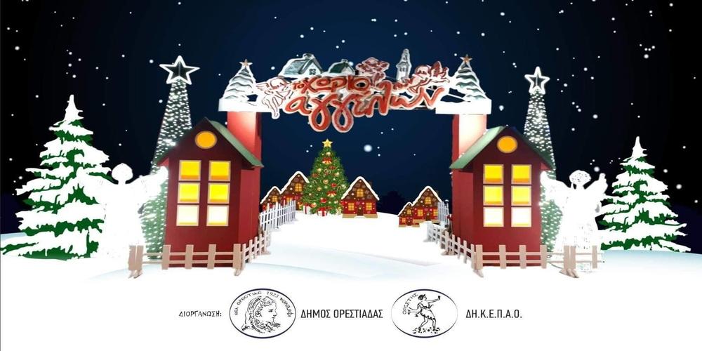 """""""Αγγέλων Φως""""-Ορεστιάδα: Το αναλυτικό πρόγραμμα των εορταστικών εκδηλώσεων Τοπικών Κοινοτήτων, Συλλόγων και Φορέων"""