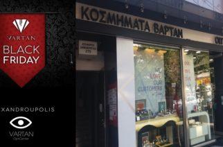 Εμπορικός Σύλλογος Αλεξανδρούπολης: Η «Black Friday» και τι πρέπει να προσέξουν οι έμποροι