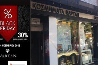 VARTAN BLACK: Πέμπτη-Παρασκευή και Σάββατο -50% στα γυαλιά και -30% σε Κοσμήματα-Ρολόγια