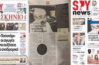 """Β.Λαμπάκης: Ολοσέλιδο """"αφιέρωμα"""" της γνωστής αθηναϊκής εφημερίδας """"ΠΑΡΑΣΚΗΝΙΟ"""": Ζητιανεύει χρίσμα από τον ΣΥΡΙΖΑ"""