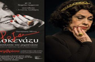 «Ρόζα Εσκενάζυ: Η Βασίλισσα του Ρεμπέτικου» έρχεται στην Αλεξανδρούπολη