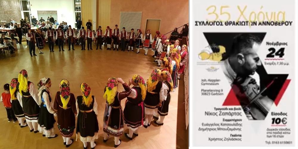 Σύλλογος Θρακιωτών Αννοβέρου: Γιορτάζει την επέτειο των 35 χρόνων το Σάββατο με θρακιώτικο γλέντι