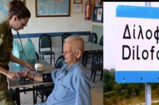 Στον Δίλοφο Τριγώνου αύριο το Ιατρικό Στρατιωτικό Κιλμάκιο για δωρεάν εξετάσεις