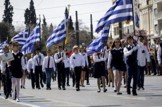 Μαθητές αποβλήθηκαν γιατί τραγούδησαν το «Μακεδονία Ξακουστή»
