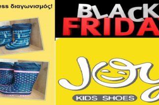 JOY KIDS Shoes-Αλεξανδρούπολη: Express διαγωνισμός και BLACK FRIDAY Παρασκευή και Σάββατο με εκπληκτικές προσφορές