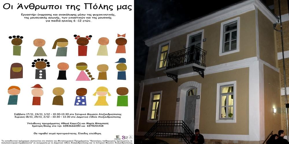 """Αλεξανδρούπολη: Εργαστήριο έκφρασης """"Οι Άνθρωποι της Πόλης μας"""""""