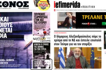 Σε αθηναϊκά ΜΜΕ η ΑΠΟΚΑΛΥΨΗ του Evros-news.gr για την επιστολή Λαμπάκη στον Τσίπρα ζητώντας στήριξη