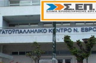 Εργατοϋπαλληλικό Κέντρο Έβρου: Χαιρετίζουμε την δημιουργία τμήματος ΣΕΠΕ στην Ορεστιάδα. Περιμένουμε να υλοποιηθεί