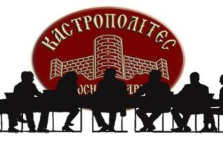 """Νέα διοίκηση στον Ιστορικό και Πολιτιστικό Σύλλογο """"Καστροπολίτες"""" Διδυμοτείχου"""
