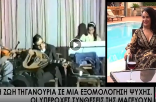 """Ζωή Τηγανούρια: Συγκίνηση σε συνέντευξη στην εκπομπή """"Αλήθειες με την Ζήνα"""" για το ξεκίνημα στη Σαμοθράκη"""