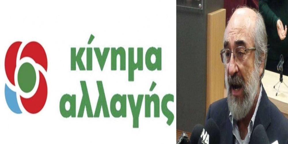 """Απάντηση της Νομαρχιακής Επιτροπής Έβρου του Κινήματος Αλλαγής σε Β.Λαμπάκη και """"Πόλη και Πολίτες"""""""
