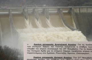 """Κίνδυνος για """"κόκκινο συναγερμό"""", αφού οι Βούλγαροι ειδοποίησαν ότι αποδεσμεύουν μεγάλες ποσότητες νερού"""