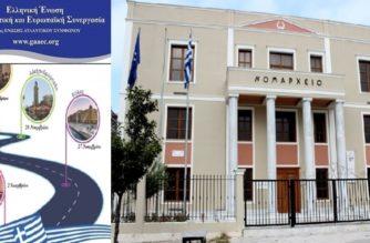 """Εκδήλωση με θέμα """"Παρέχοντας ασφάλεια σε μια ανασφαλή περιοχή"""" στην Αλεξανδρούπολη"""