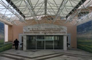 Π.Γ. Νοσοκομείο Αλεξανδρούπολης: Έρχονται έξι προσλήψεις μονίμων. Ποιές κατηγορίες αφορούν