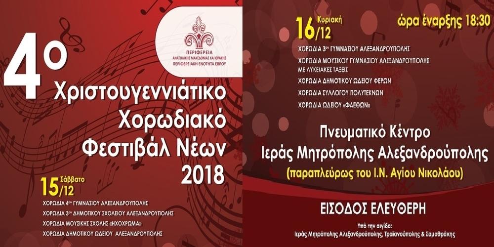 Αλεξανδρούπολη: Έρχεται το 4ο Χριστουγεννιάτικο Χορωδιακό Φεστιβάλ Νέων