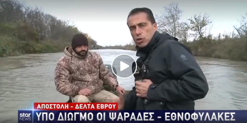 Υπό διωγμό οι ψαράδες-εθνοφύλακες στο Δέλτα Έβρου – Επιτόπιο ρεπορτάζ του STAR (BINTEO)