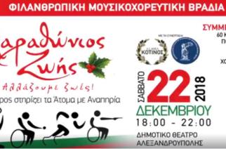 """Αλεξανδρούπολη: """"3ος Μαραθώνιος Ζωής – Ο Έβρος στηρίζει τα άτομα με αναπηρία"""""""