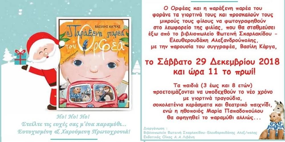 Αλεξανδρούπολη: Ο Ορφέας και η παράξενη παρέα του γιορτάζουν με μουσικές, παιχνίδι και ξωτικά