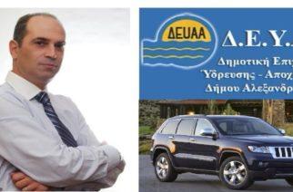 ΔΕΥΑ Αλεξανδρούπολης: Χωρίς καινούργιο τζιπ έμεινε ο Πρόεδρος Γ.Ουζουνίδης, αφού κηρύχθηκε άγονος ο διαγωνισμός αγοράς του