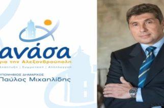 Δέσμευση του υποψηφίου Δημάρχου Αλεξανδρούπολης Παύλου Μιχαηλίδη κατά της χρήσης φυτοφαρμάκων