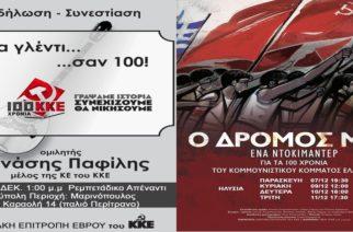 ΚΚΕ Έβρου: Πολιτική εκδήλωση-συνεστίαση-προβολή ντοκυμαντέρ για τα 100 χρόνια
