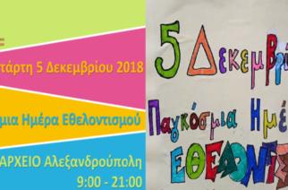 Αλεξανδρούπολη: Δράσεις και εκδηλώσεις για την Παγκόσμια Ημέρα Εθελοντισμού