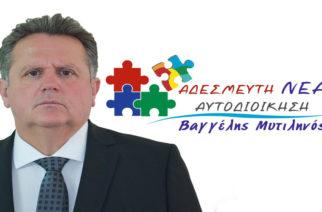Αλεξανδρούπολη: Μ' έναν πρωτότυπο τρόπο ευχήθηκε σε όλους ο υποψήφιος δήμαρχος Βαγγέλης Μυτιληνός (ΒΙΝΤΕΟ)