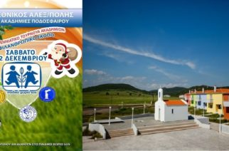 Εθνικός Αλεξανδρούπολης: Χριστουγεννιάτικο τουρνουά ποδοσφαίρου για φιλανθρωπικό σκοπό