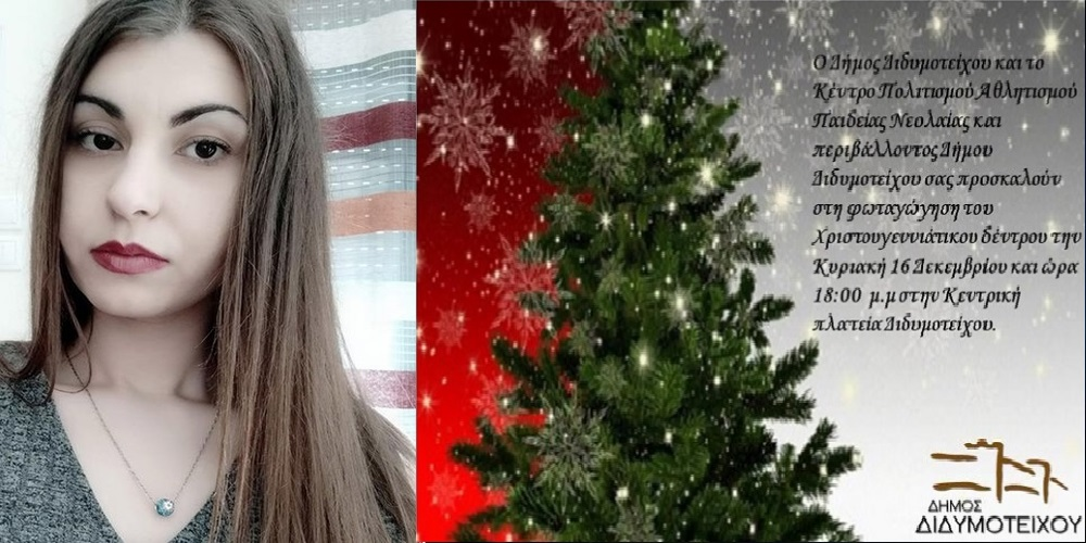 Διδυμότειχο: Ακυρώθηκαν οι εορταστικές εκδηλώσεις λόγω του τραγικού χαμού της Ελένης. Μόνο φωταγώγηση Χριστουγεννιάτικου δέντρου