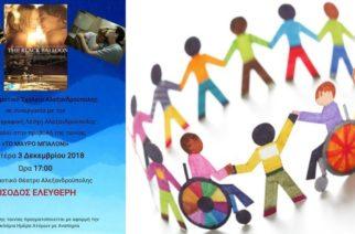 Αλεξανδρούπολη: Εκδήλωση σήμερα και προβολή ταινίας αύριο με αφορμή την Παγκόσμια Ημέρα ΑΜΕΑ