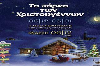 Αλεξανδρούπολη: Στις 6 Δεκεμβρίου ανοίγει τις πύλες του το Πάρκο των Χριστουγέννων