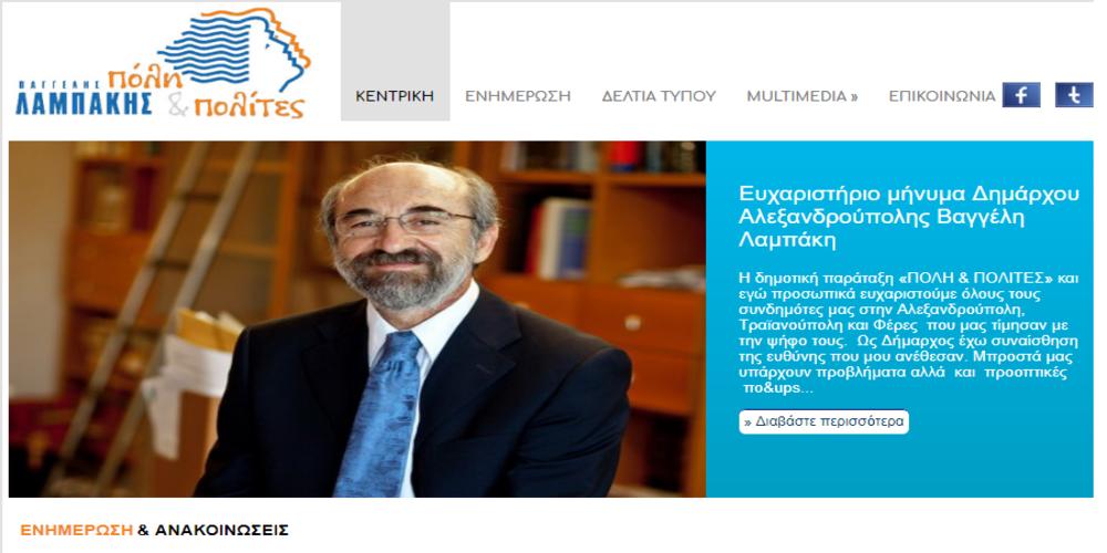 """""""Πόλη και Πολίτες"""": """"Παγωμένη"""" εδώ και 4,5 χρόνια η επίσημη ιστοσελίδα της παράταξης Λαμπάκη"""